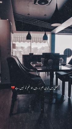 Check out the Sad Quotes in Urdu about Love and Life. To describe the feeling, sad love quotes in urdu are best. Top Love Quotes, Love Quotes In Urdu, Urdu Love Words, Love Quotes Poetry, Love Poetry Urdu, Urdu Quotes, Text Quotes, Funny Quotes, Emotional Poetry