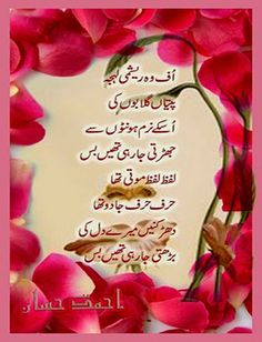 Happy Valentines Day Wishes, Greetings, SMS in URDU