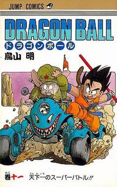 ドラゴンボール DRAGON BALL 11 鳥山明 集英社(完全版を入手前は所蔵)