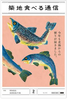 Fish Illustration poster | Japanese graphic design |