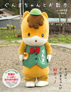 """ぐんまちゃんとお散歩  To convey the culture and charm of Gunma, mascot of Gunma Prefecture """"Gunma-chan"""" was going to travel alone."""
