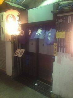 TORIGEN - We recommend you to make reservation here in advance as it seems it is almost impossible to get seats without it especially before 8PM.  That's how popular this restaurant is in Shinjuku no matter how outdated it looks from outside.