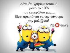 Σοφά, έξυπνα και αστεία λόγια online : Minions Greece Minions, Bart Simpson, Winnie The Pooh, Picture Video, Wwe, Greece, Disney Characters, Fictional Characters, Funny Quotes