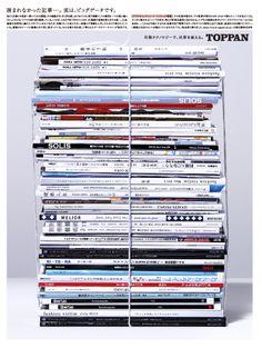 凸版印刷 読まれなかった記事…。実は、ビッグデータです。 #凸版 #凸版印刷 #TOPPAN #toppan #広告 #新聞広告 #新聞掲載 #ad #BookLive! #ブックライブ #電子書籍 #ebook #コンテンツマーケティング #本 #積み