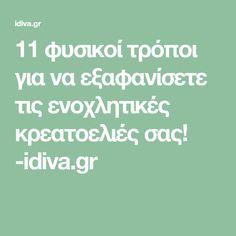 11 φυσικοί τρόποι για να εξαφανίσετε τις ενοχλητικές κρεατοελιές σας! -idiva.gr