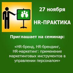 http://hr-praktika.ru/seminary-i-treningi/seminary/hr-brend/ - программа семинара от HR-ПРАКТИКА