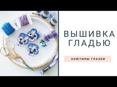 YouTube Modern Embroidery, Beaded Embroidery, Hand Embroidery, Flower Embroidery, Handmade Jewelry, Brooch, Beads, Youtube, Beading