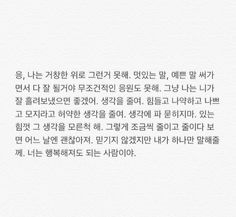 Letters, Paragraph, Writing, Math, Magnolia, Quotes, Korean, Calligraphy, Quotations