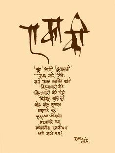 by B G Limaye: November 2012 Marathi Love Quotes, Marathi Poems, Hindi Quotes On Life, Mood Quotes, Crush Quotes, Life Quotes, Qoutes, Cute Love Poems, Poems Beautiful