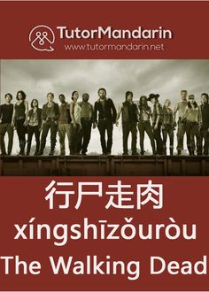 The Walking Dead is an #American horror television series that is based on the comic book series. The Walking Dead premiered in the United States on October 31, 2010, exclusively shown on cable television channel AMC and internationally on Fox International Channels. #horrormovie #thewalkingdead #mandarin ##dailyvocabs #chineselanguage #studychinese #studymandarin #learnchineseonline #chineseflashcard