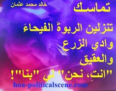 """Couplet of #politicalpoetry from """"Consistency"""" by poet and journalist Khalid Mohammed Osman on beautiful #design for #decoration."""