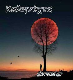 Όμορφες Εικόνες Για Καληνύχτα - Giortazo.gr Good Morning Good Night, Celestial, Movie Posters, Travel, Outdoor, Instagram, Art, Outdoors, Art Background