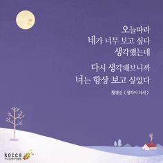 오늘따라 네가 너무 보고싶다 생각했는데 다시 생각해보니까 너는 항상 보고 싶었다.  ▶한국콘텐츠진흥원 ▶KOCCA ▶Korean Content ▶KoreanContent ▶KORMORE Wise Quotes, Movie Quotes, Famous Quotes, Happy Quotes, Korean Quotes, Learn To Read, Word Art, Proverbs, Cool Words