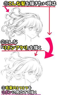 Body Reference Drawing, Drawing Skills, Drawing Lessons, Drawing Poses, Art Reference Poses, Drawing Techniques, Drawing Tips, Drawing Hair Tutorial, Manga Drawing Tutorials