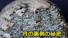 【宇宙人・月】衝撃の告発!月の裏側には宇宙人の基地があった!?とんでもないNASAの思惑とは…