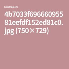 4b7033f69666095581eefdf152ed81c0.jpg (750×729)