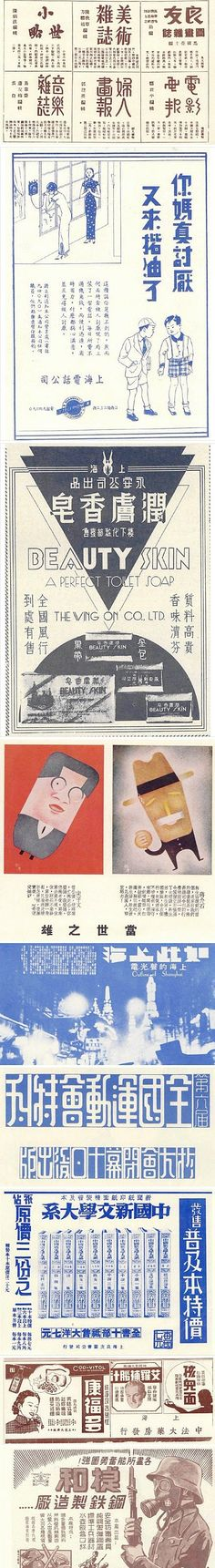 1912-1949 / China Graphic Design: