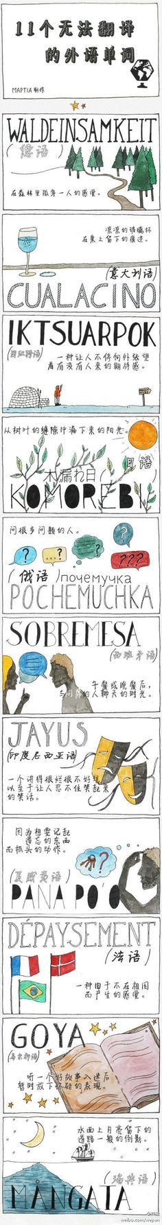 11个无法翻译的外语单词 | LAM