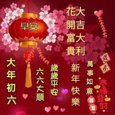 what day is chinese new year