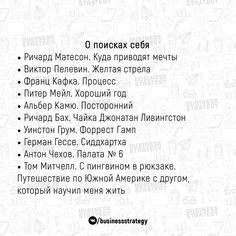 VK is the largest European social network with more than 100 million active users. Good Books, Books To Read, My Books, My Mind Quotes, Cartoon Books, Motivational Books, Work Motivation, Psychology Books, Educational Websites