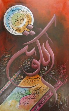Calligraphy by AL-Firdous