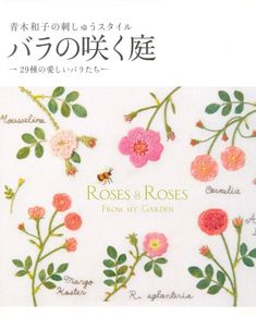 Items similar to Out-of-print Master Collection Kazuko Aoki 10 - Roses Roses - Japanese embroidery craft book on Etsy Embroidery Designs, Garden Embroidery, Embroidery Flowers Pattern, Rose Embroidery, Learn Embroidery, Japanese Embroidery, Flower Patterns, Embroidery Scissors, Brother Embroidery