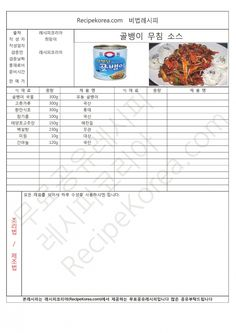 Food Menu, A Food, Food And Drink, Food Festival, Korean Food, Food Plating, Recipe Collection, No Cook Meals, Cake Recipes