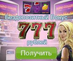 бездепозитные 777 рублей в азино777