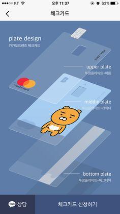 카카오뱅크 체크카드 /  kakao ui Mobile Ui Design, App Design, Branding Design, Moodboard App, Credit Card Design, Member Card, Thing 1, User Experience Design, Plastic Card