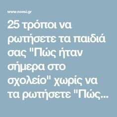 Greek Language, Science For Kids, Philosophy, Childhood, Parenting, Education, Sayings, Cupcake, Personality