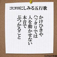 (1) 夢は二度叶う!1万人が感動したつぶやき(@yumekanau2)さん   Twitter / 一か八かでハッタリかまして一点突破を試みる事はありますが、中長期的には真心からの体当たり。 Common Quotes, Wise Quotes, Inspirational Quotes, Common Sayings, Japanese Quotes, Special Words, Powerful Words, Beautiful Words, Happy Life