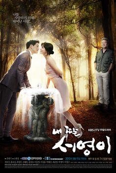 Seo Young, My Daughter starring Lee Bo Young, Lee Sang Yoon, Chun Ho Jin, Park Hae Jin, Park Jung Ah, Lee Jung Shin, Choi Jung Woo, Kim Hye Ok, Hong Yo Seop, Song Ok Sook, and Choi Yoon Young