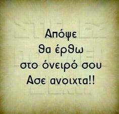 Greece Quotes, Love Quotes, Inspirational Quotes, Love You, My Love, Keep In Mind, Just For Laughs, Good Night, Favorite Quotes