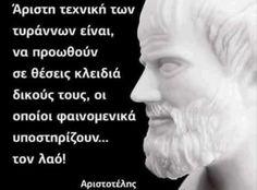 Απόφθεγμα (ΚΤ) Wisdom Quotes, Life Quotes, The Son Of Man, Famous Words, Greek Quotes, Life Lessons, Philosophy, Greece, Literature