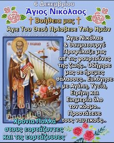 Name Day, Orthodox Icons, Spirituality, Names, Fictional Characters, Facebook, Saint Name Day, Spiritual, Fantasy Characters