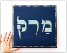 Personalized Hebrew Name Sign , Jewish Name Wall Art , Customized Jewish Gift , Bar Mitzvah Gift , Chanukah Gift, Jewish Wedding, Hebrew Art by Pomegranatree on Etsy