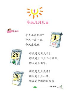 Chinese Lessons, French Lessons, Spanish Lessons, Basic Chinese, Learn Chinese, Chinese Art, Literacy Worksheets, Literacy Activities, Spanish Activities