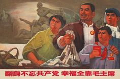 Chinese Cultural Revolution Flyer (No. 9) - 10x15 Giclée Canvas Print