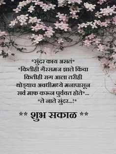 Good morning Images in marathi language Good Morning Hindi Messages, Good Morning Friends Quotes, Motivational Good Morning Quotes, Good Morning Motivation, Morning Thoughts, Good Morning Messages, Good Morning Wishes, Morning Texts, Good Morning Clips