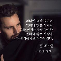 리더에 대한 평가 Wise Quotes, Famous Quotes, Inspirational Quotes, Korean Quotes, Idioms, Life Advice, Mini Books, Happy Life, Cool Words