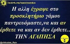 Funny Greek Quotes, Funny Picture Quotes, Funny Photos, Funny Images, Chocolate Rain, True Words, Just For Laughs, Sarcasm, Haha