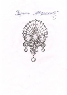 These Suggestions About Jewelry Will Give You What You Need To Know Hand Embroidery Design Patterns, Embroidery Flowers Pattern, Embroidery Motifs, Jewelry Crafts, Jewelry Art, Diy Jewellery, Fantasy Jewelry, Jewelry Armoire, Jewellery Storage