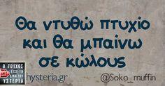 Greek, Jokes, Humor, Funny Things, Husky Jokes, Memes, Greece, Funny Pranks, Chistes