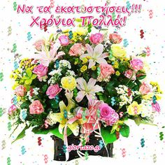 ΓΕΝΕΘΛΙΑ ΕΥΧΕΣ ΕΙΚΟΝΕΣ FACEBOOK Beautiful Roses, Floral Wreath, Happy Birthday, Wreaths, Decor, Pictures, Happy Brithday, Decoration, Door Wreaths