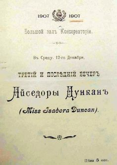 Isadora Duncan , Айседора Дункан
