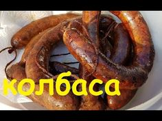 ДЕЛАЮ КОЛБАСУ ЛЕГКО БЫСТРО ВКУСНО - YouTube Youtube Cooking, Russian Recipes, Carne, Sausage, Food And Drink, Meat, Greek, Polish, French