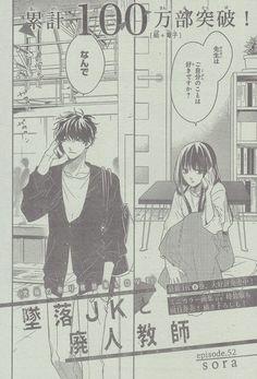 『墜落JKと廃人教師/52』sora Manga Pages, Sora, We Heart It, Japanese, My Love, Anime, Sleeves, Japanese Language, Cartoon Movies