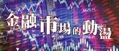 .  2010 - 2012 恩膏引擎全力開動!!: 金融市場的動盪
