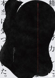 "taketake823: ""多摩美術大学オープンキャンパス2016 Tama Art University Open Campus 2016 オーキャンポスターの想定課題として制作しました。 """