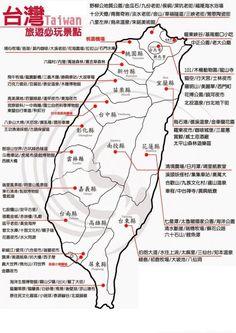 台灣旅遊必玩景點大全 !!! 一圖在手萬事OK! 台灣總結 ~~~~寶貴攻略 - 好文分享 - Medialnk-快樂文章媒體分享平臺